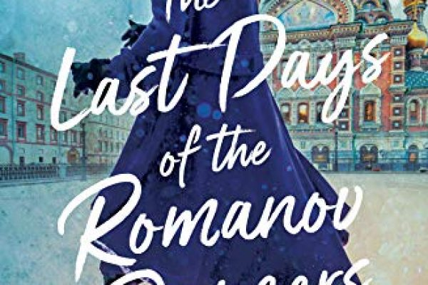 The Last Days of the Romanov Dancers by Kerri Turner